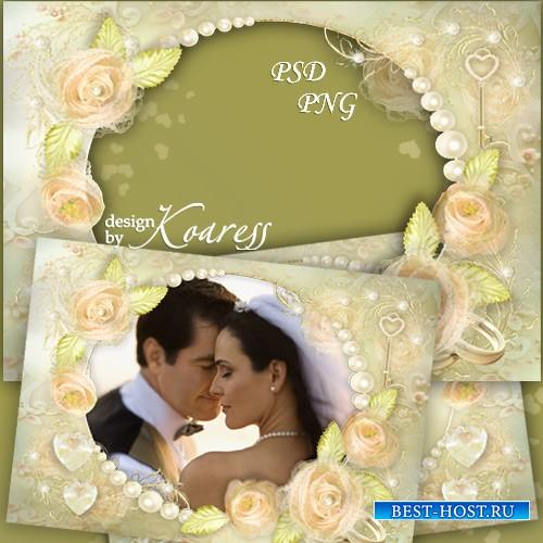 Романтическая свадебная рамка для фото - Мое нежное счастье
