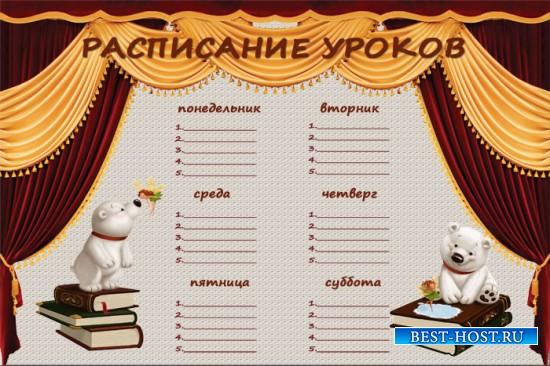 Бланк расписание уроков - Мы начинаем новый год