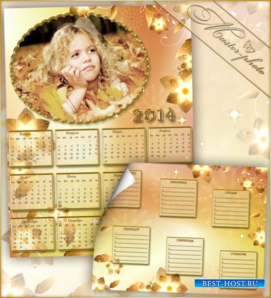 Осенняя рамка-календарь и расписание - Дуэт осени