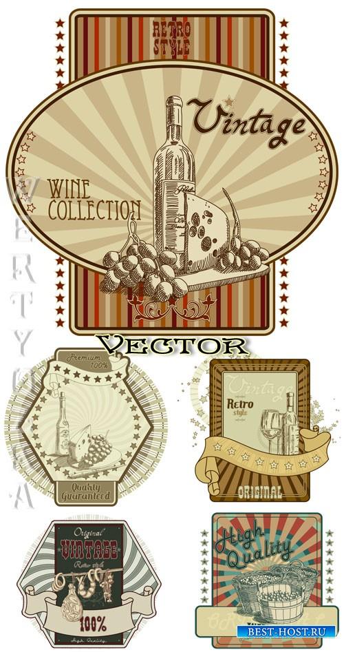 Винные ретро этикетки / Wine vintage labels - vector clipart