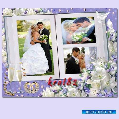 Свадебная рамка для фото - С законным браком поздравляем