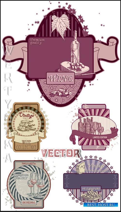 Красивые винные ретро этикетки / Beautiful wine retro label - vector clipar ...