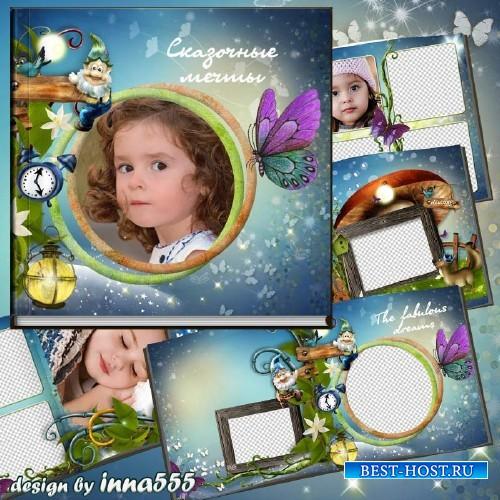 Детская фотокнига - Сказочные мечты