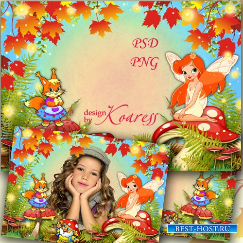 Детская фоторамка с белочкой, феей и лесовичком - Сказочная осень
