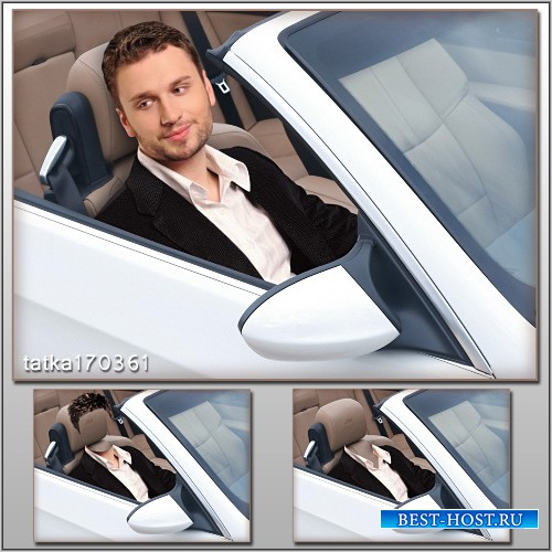 Мужской шаблон для фотомонтажа - За рулём белого шикарного авто