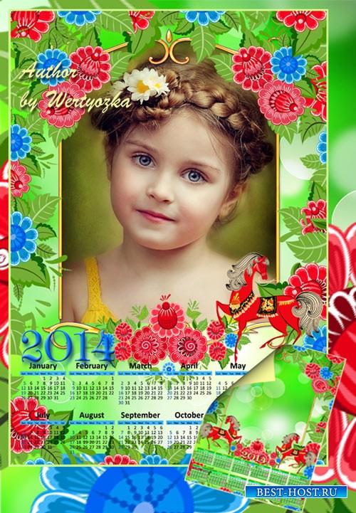 Календарь рамка на 2014 год - Цветы и лошади
