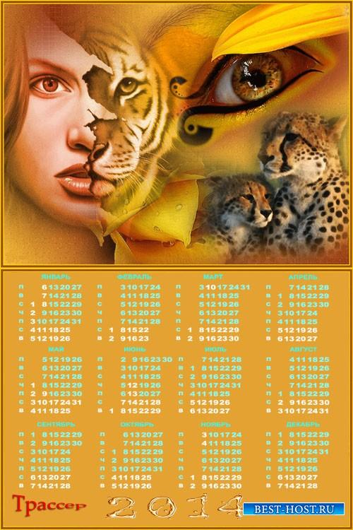 Календарь на 2014 год - Мое второе Я