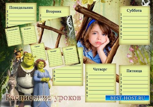 Расписание уроков - Шрек