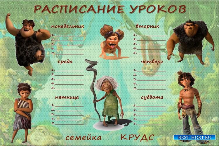 аниме расписание уроков картинки: