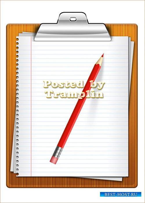 Исходник в Psd – Планшет с зажимом и листы с карандашом