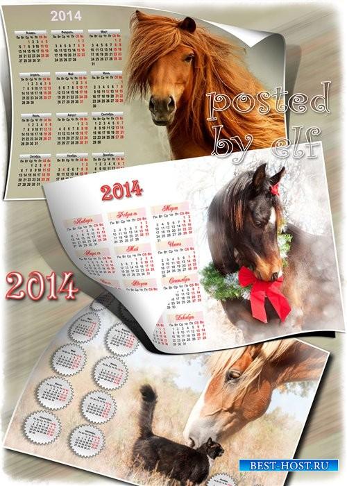 Коллекция многослойных календарей 2014 - Год Лошади