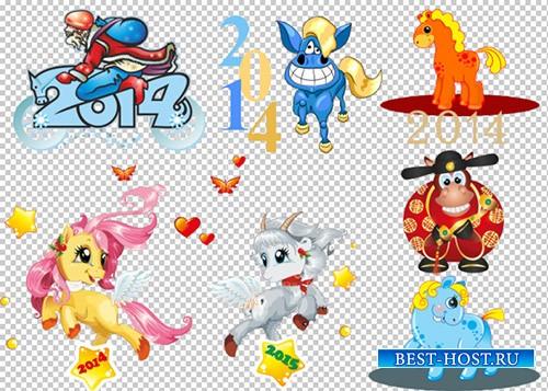 Надписи новогодние на 2014 с мультяшными лошадками PSD прозрачный фон