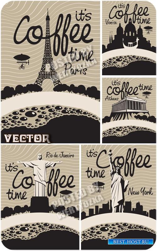 Кофе и мировые достопримечательности / Coffee and world-class attractions - ...