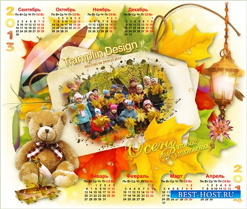 Осенний календарь-рамка 2013-2014 - Осень краски разбросала