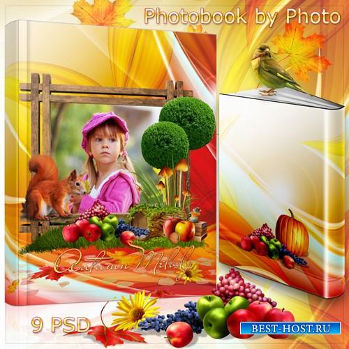 Фотокнига - Осенняя мелодия
