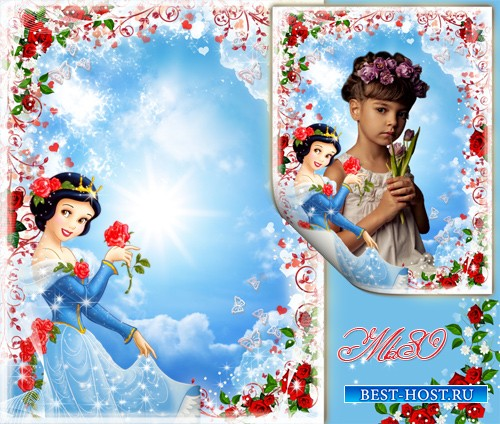 Фоторамка - Моя принцесса