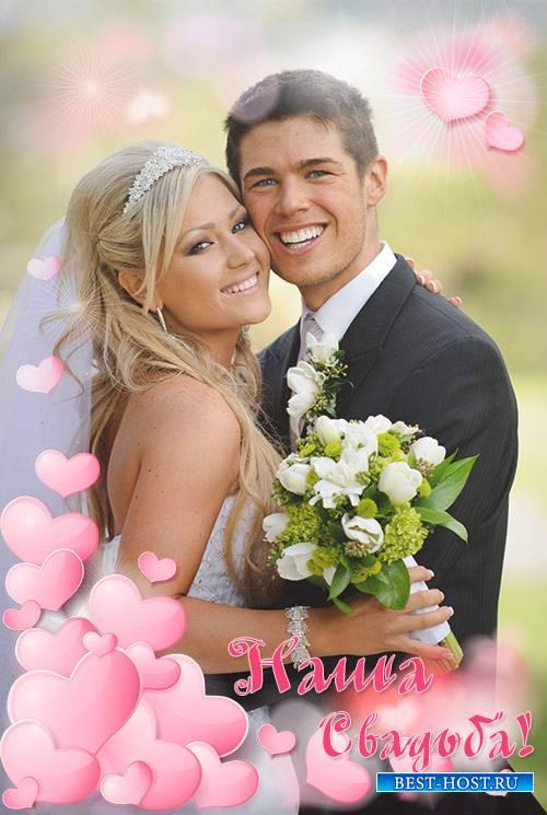 Свадебная фоторамка с розовыми сердечками