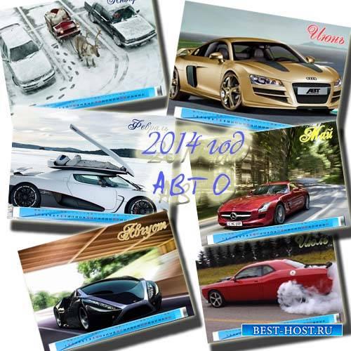 Календарь 2014 - Красивые авто
