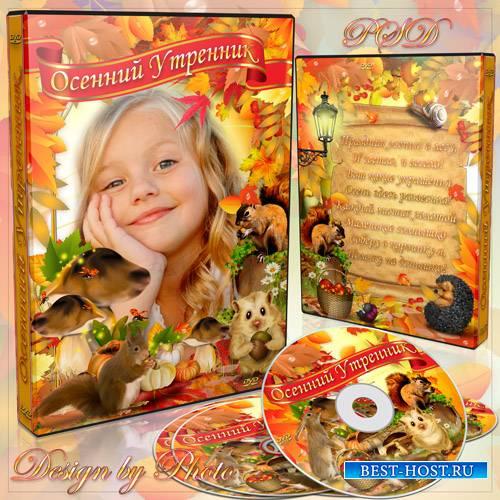 Обложка и задувка на DVD диск - Осенний утренник