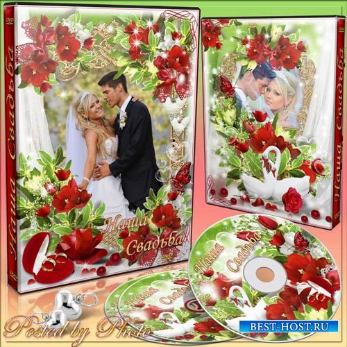 Свадебная обложка и задувка на DVD диск - Счастье быть вдвоём