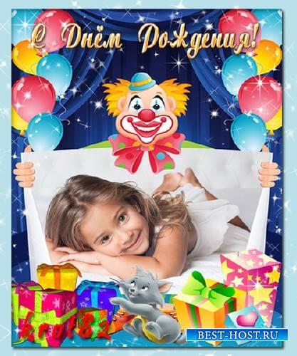 Детская рамка для фото с клоуном, подарками и шариками – С днем рождения