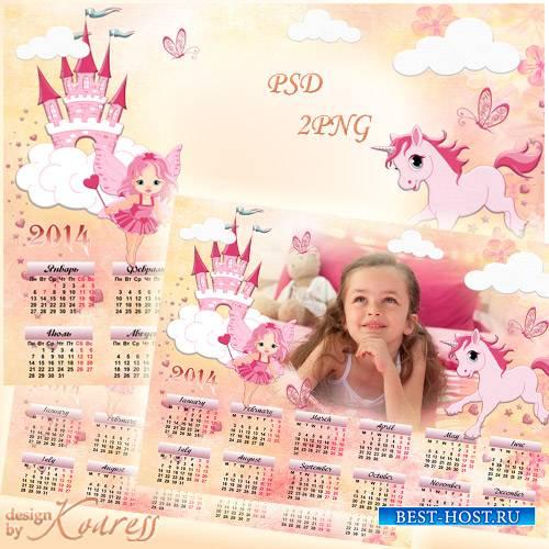 Детский календарь-рамка для фото - Маленькая мечтательница