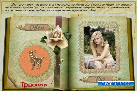 Фоторамочка для фотошоп - старинная книга,  ОВЕН