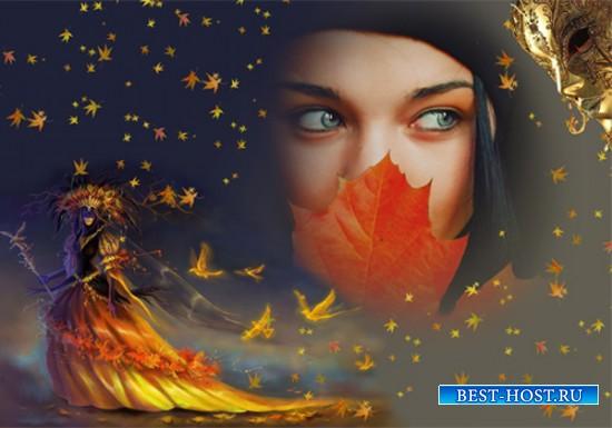 Рамка женская - Золотые маски осени