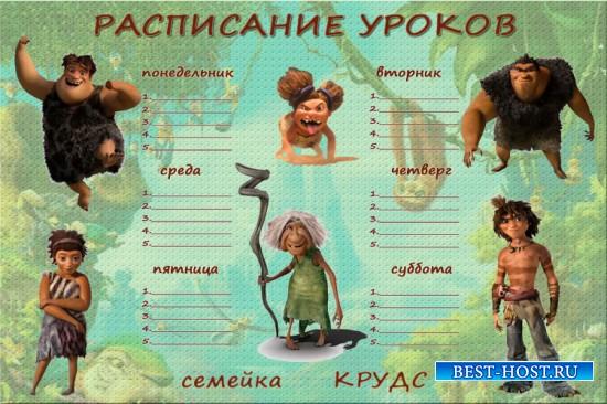 Бланк расписание уроков - Герои мультфильма Семейка Крудс