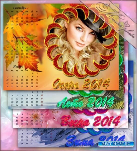 Набор рамка-календарь для фотошопа - По сезонам на 2014 год