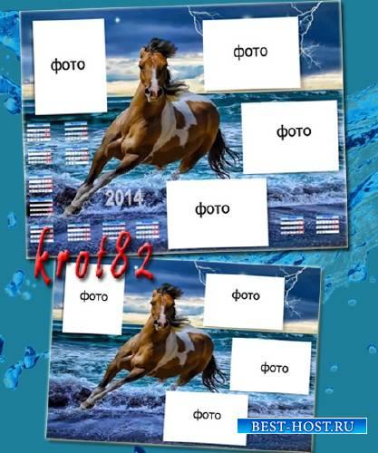Календарь-рамка на 2014 год и рамка для фото с лошадью – Среди волн океана