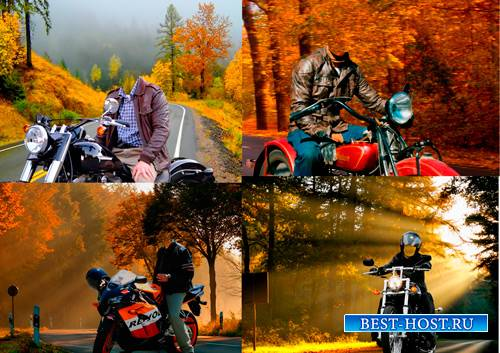Шаблоны для фотошоп – Осенние прогулки на байке