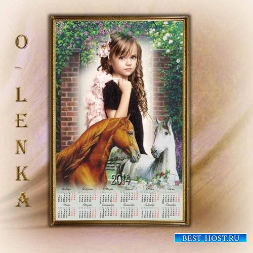 Фоторамка календарь - Удивительный пейзаж