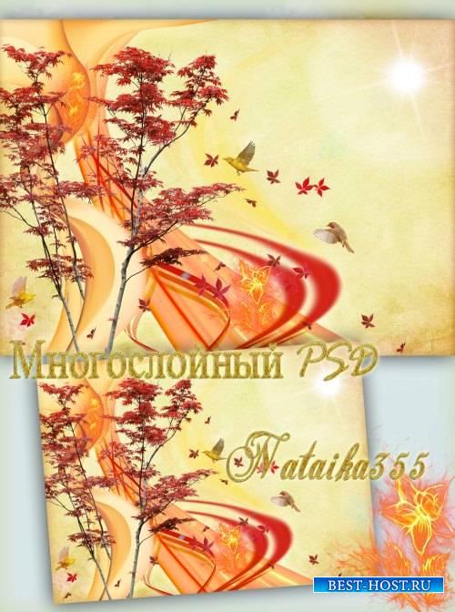 Исходник для дизайна - Эти краски подарила осень