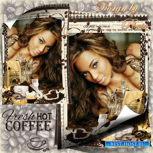 Рамка для фото - Ароматный кофе