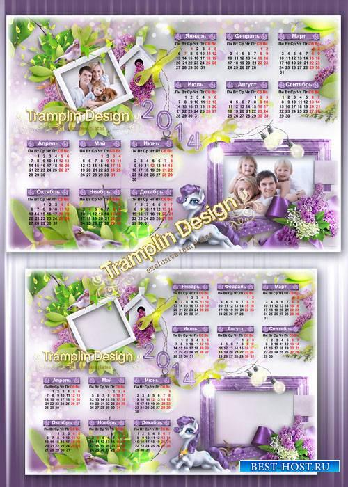 Семейный календарь с рамками для фото – Охраняемый лошадкой
