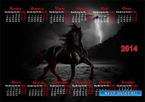 Настенный календарь - Загадочный скакун в темноте