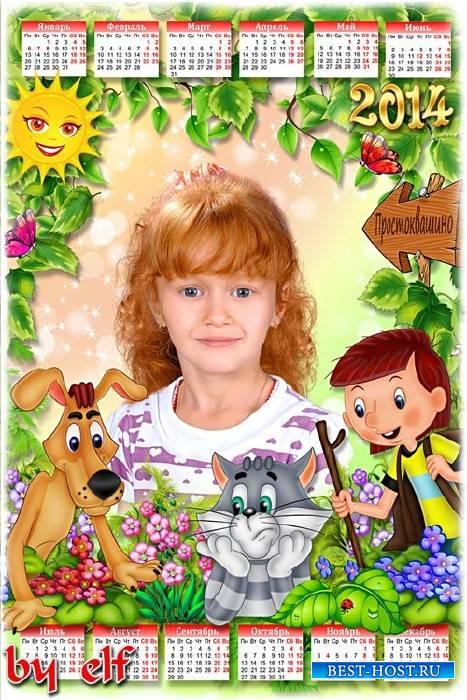 Детский календарь-рамка на 2014 год - Трое из Простоквашино