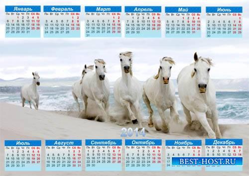 Настенный календарь - Белые лошадки на пляже