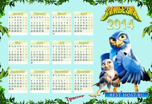 календарь на 2014 год детский - Замбезия