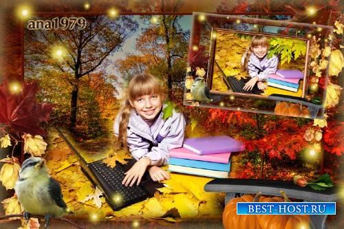 Рамка для фотошопа - В золото одетые леса