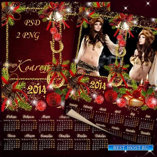 Романтический новогодний календарь-рамка для фото на 2014 год - Подковы зол ...