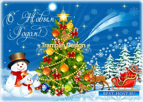 Многослойный Новогодний исходник – Дед Мороз, елочка, снеговики
