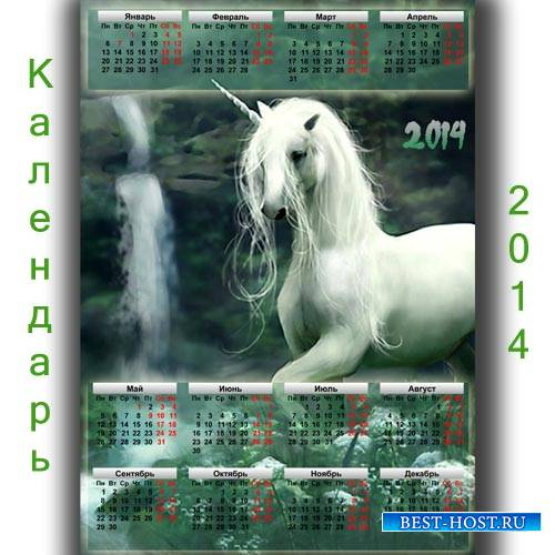 Календарь - Волшебный единорог