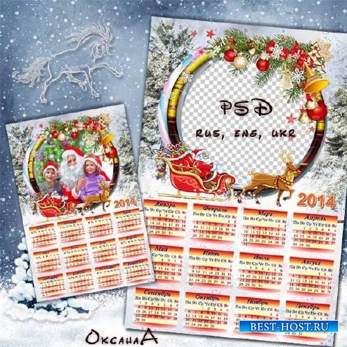 Календарь с вырезом для фото на 2014 год – Дед Мороз везёт подарки