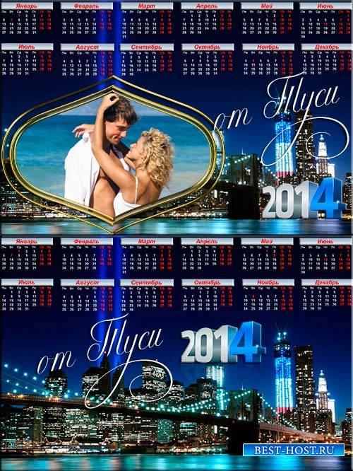 Календарь 2014 года и фоторамка - Сияние огней в ночи