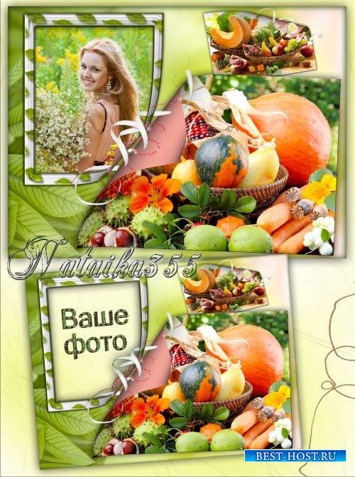 Рамка для фото - Я соберу осенние плоды