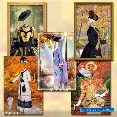 Осенние шаблоны для фотошопа – Благородные дамы