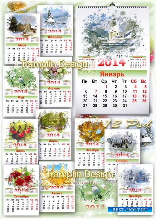 Перекидной календарь 2014– Сколько месяцев в году? Правильно, двенадцать