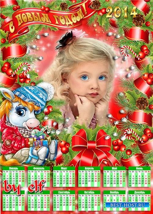 Праздничный календарь 2014 с лошадкой - Пусть Новый год приносит волшебство